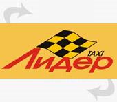 "Brand Promotion Group - рекламное агентство Челябинск такси ""Лидер"""